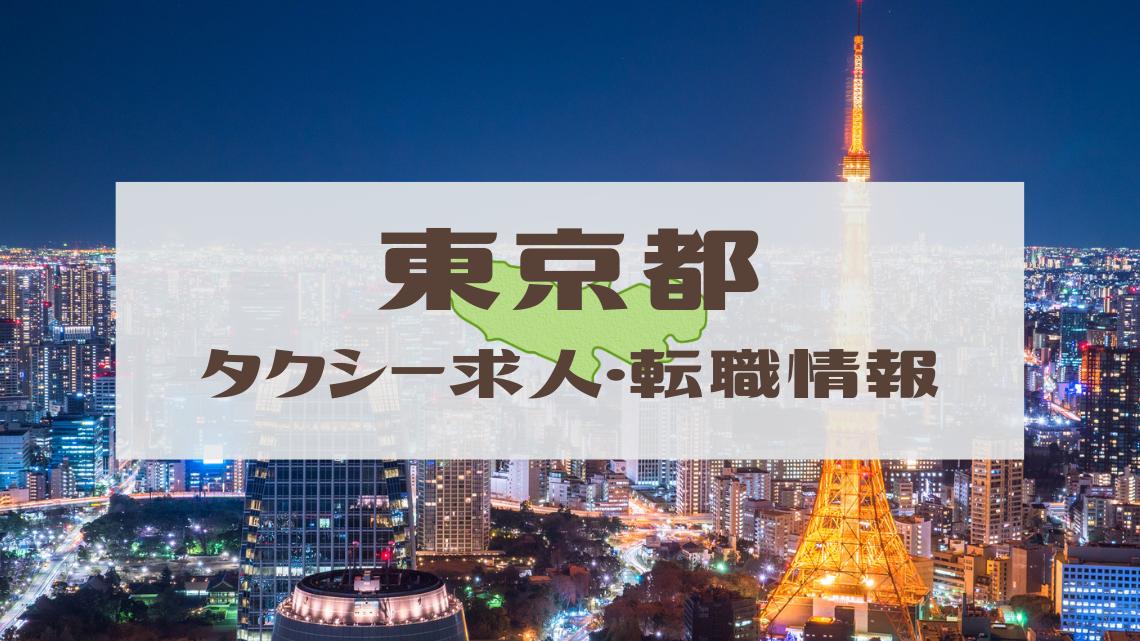 【東京都】タクシードライバー(乗務員・運転手)の求人・転職情報