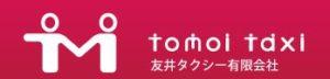 友井タクシー有限会社のロゴ