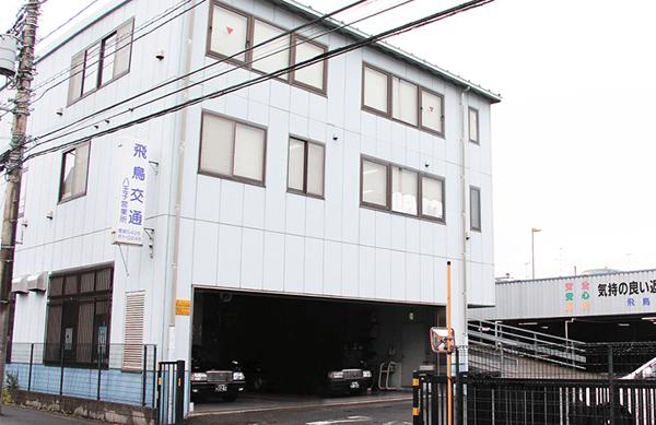 飛鳥交通多摩株式会社(八王子営業所)