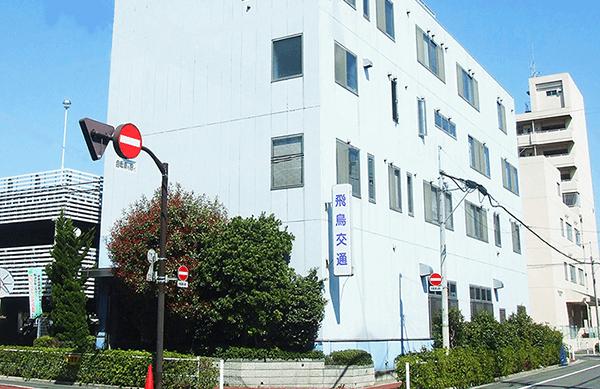 飛鳥交通第二株式会社(板橋営業所)