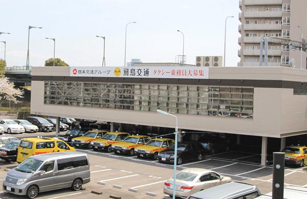 飛鳥交通第六株式会社(小松川営業所)