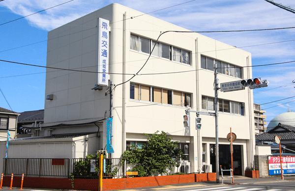 飛鳥交通第三株式会社(成城営業所)