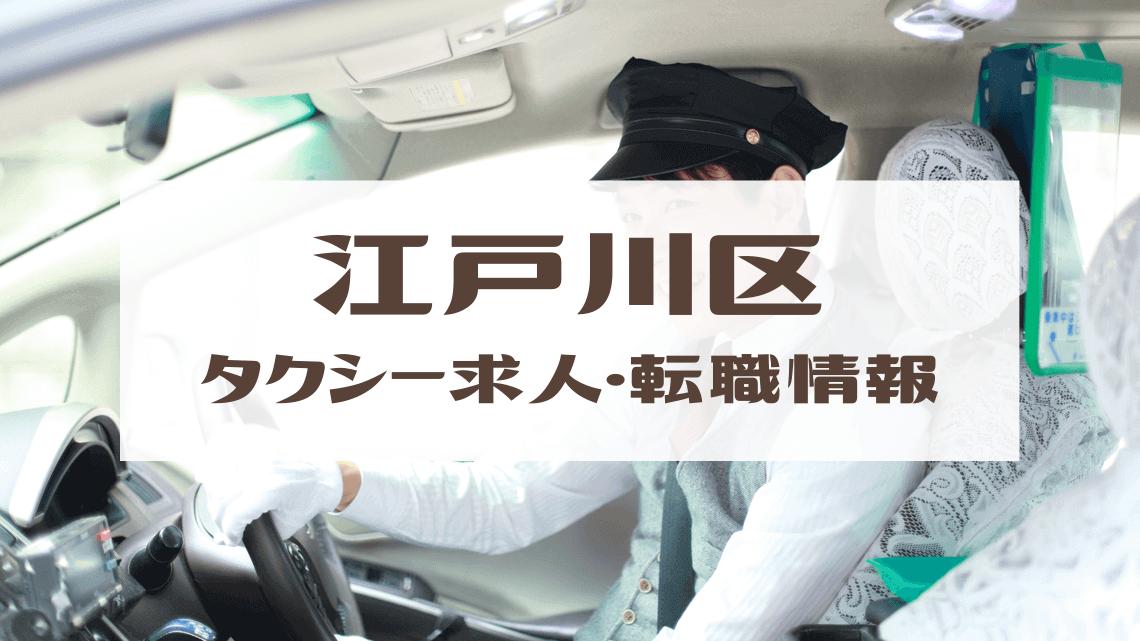 江戸川区の優良タクシー求人TOP3