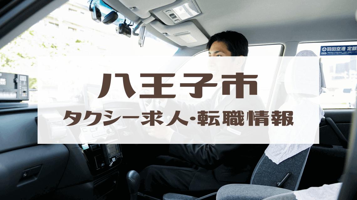八王子市の優良タクシー求人TOP3