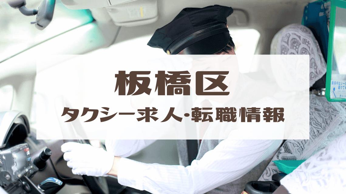 板橋区の優良タクシー求人TOP3