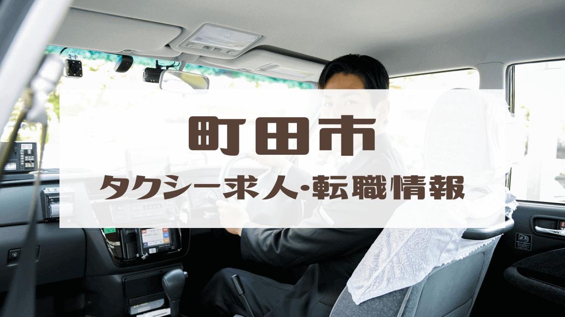 町田市の優良タクシー求人TOP3