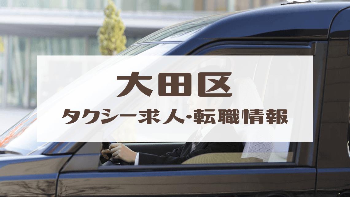 大田区の優良タクシー求人TOP3