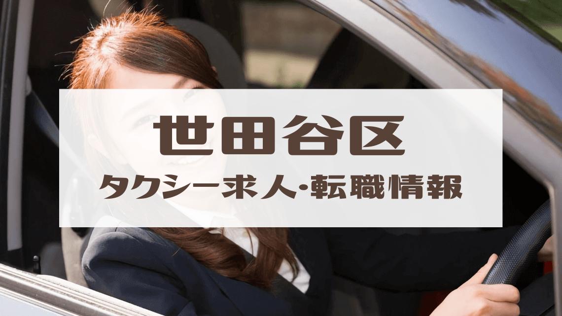 世田谷区の優良タクシー求人TOP3