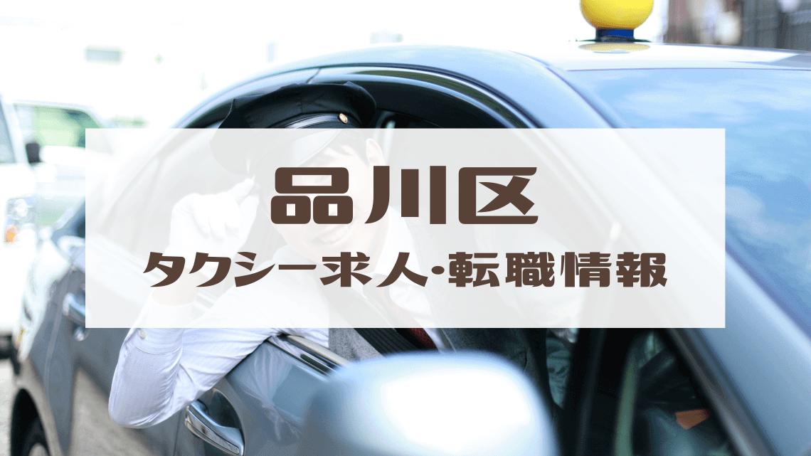 品川区の優良タクシー求人TOP3