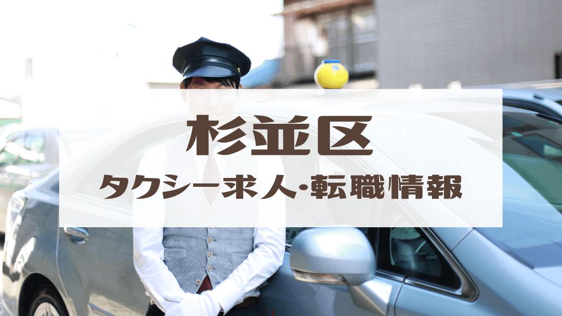 杉並区の優良タクシー求人TOP3