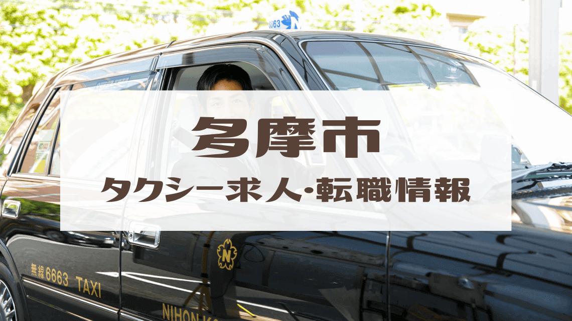 多摩市の優良タクシー求人TOP3