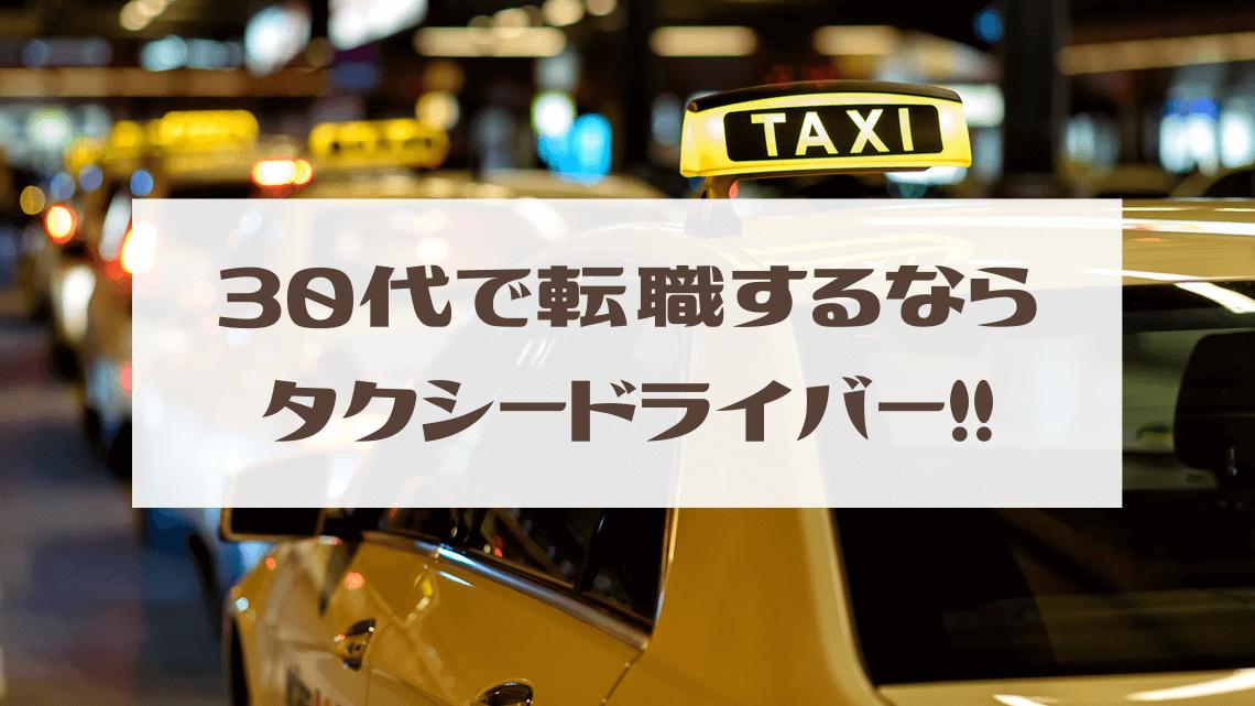 30代で転職するならタクシードライバーが熱い!