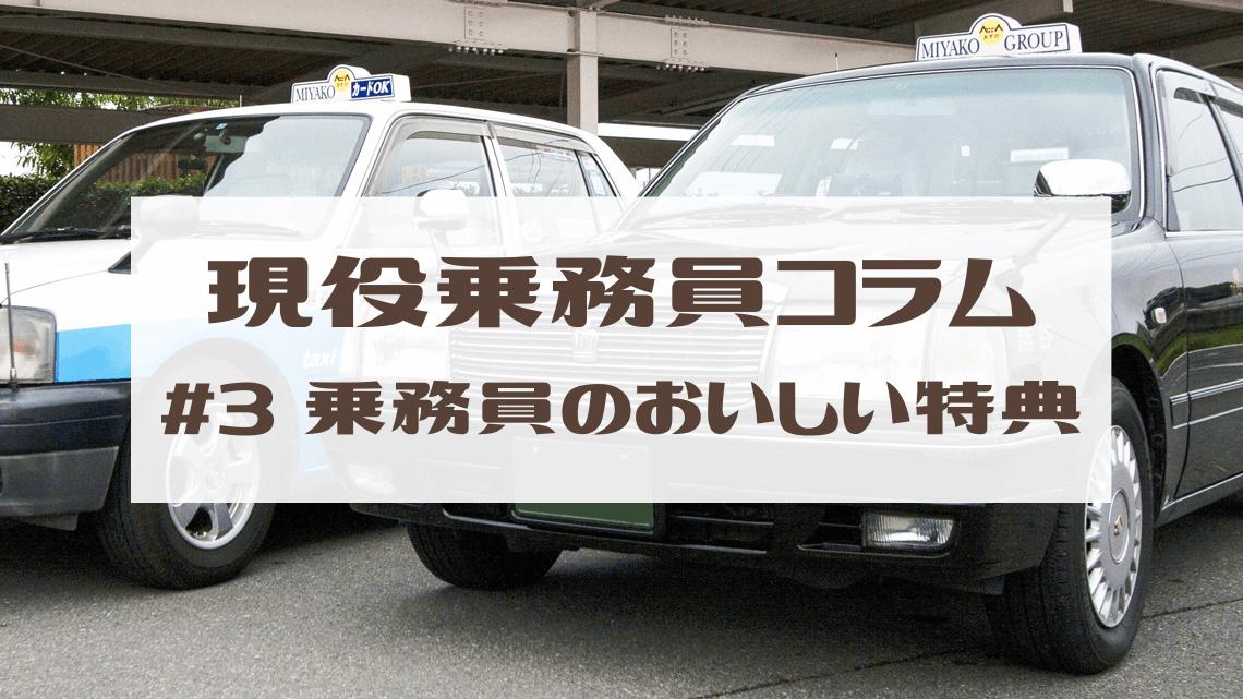 現役タクシー乗務員コラム#3「タクシードライバーになるとこんな特典が!」
