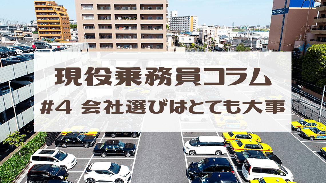 現役タクシー乗務員コラム#4「会社選びはとても大事」