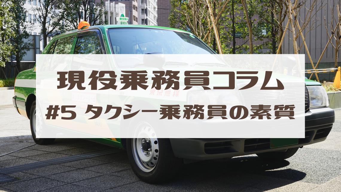 現役タクシー乗務員コラム#5「タクシードライバーの資質とは?」