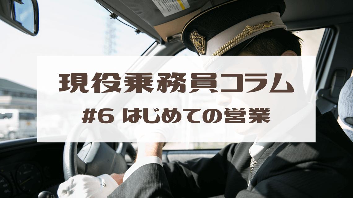 現役タクシー乗務員コラム#6「はじめての営業」