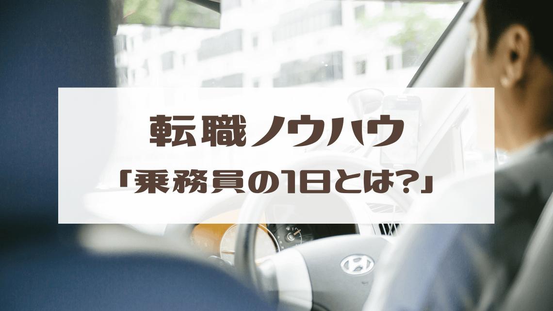タクシードライバーの1日とは?