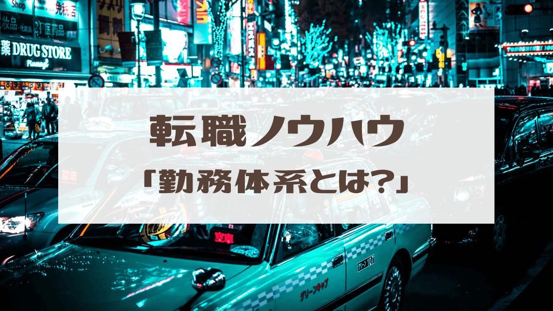 タクシードライバーの勤務体系とは?