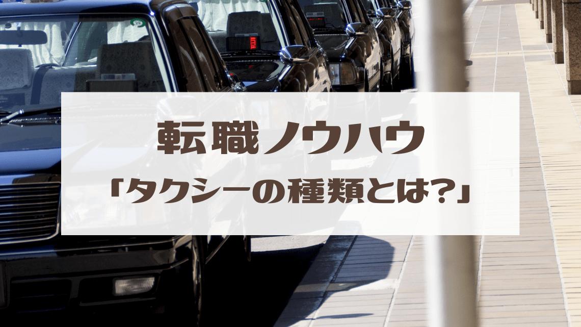 タクシーの種類とは?