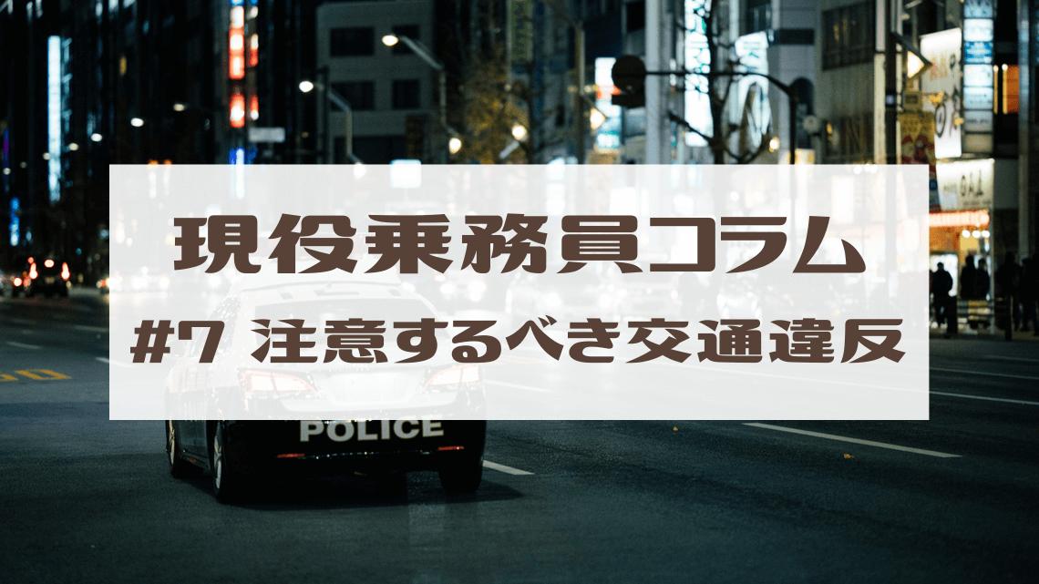 現役タクシー乗務員コラム#7「特に注意するべき交通違反」