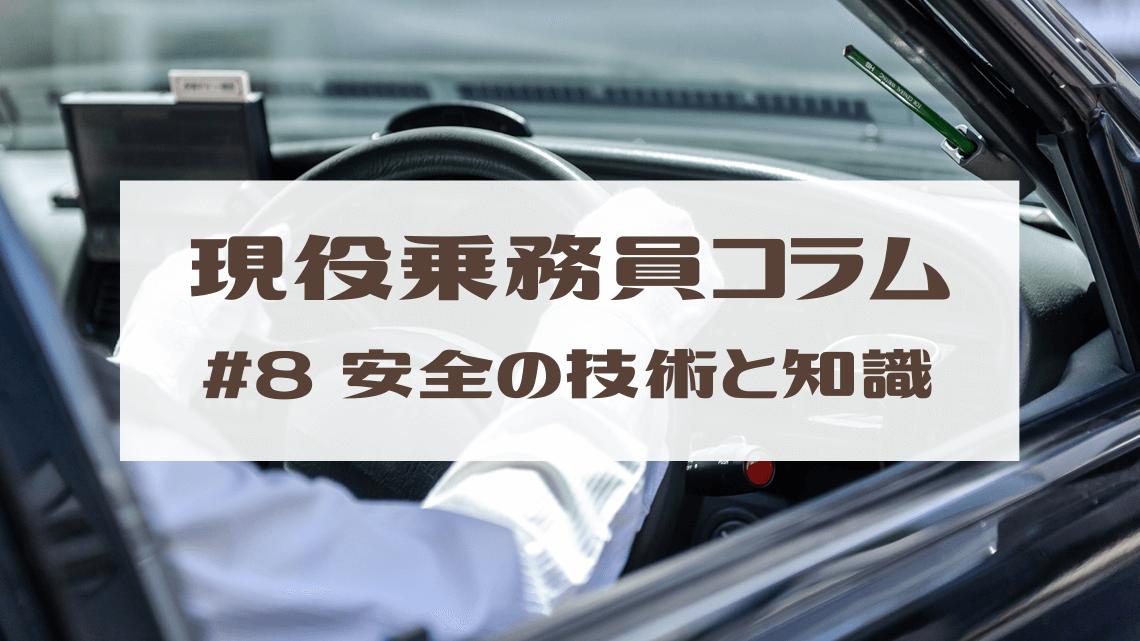 現役タクシー乗務員コラム#8「安全の技術と知識」